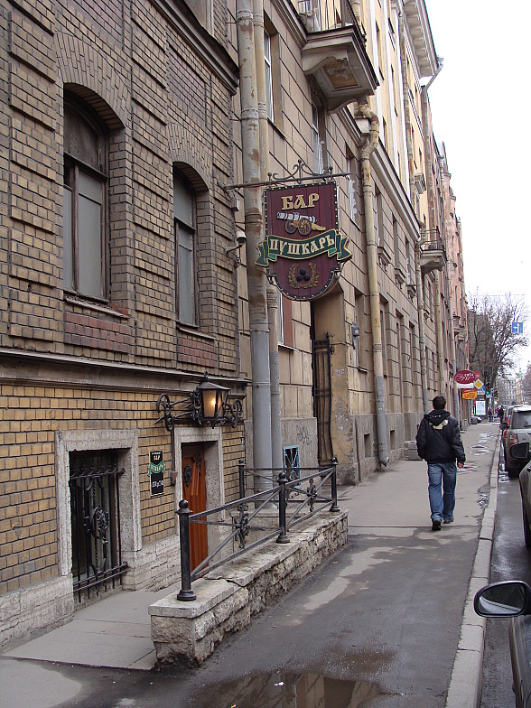 Современный бар